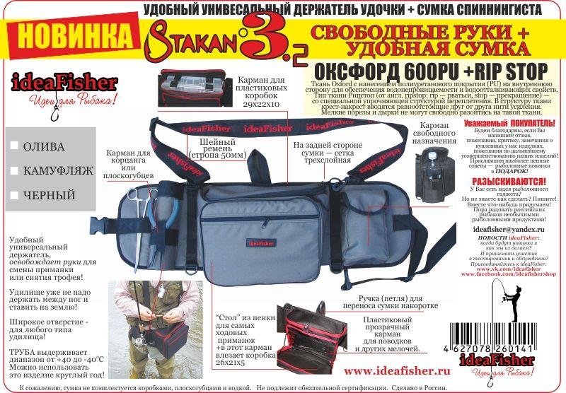 stakan 3.1 ideafisher рыболовная сумка спиннингиста